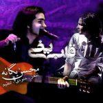 موزیک  قلب یخی از محسن یگانه
