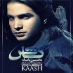 موزیک کاش غصه تموم می شد از  محسن یگانه