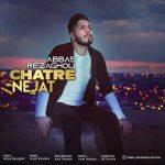 موزیک وقتی که بودی مثل مجسمه از عباس رضاقلی