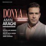 موزیک ای جان آسان شده از هر نفست این نفس من درمان از امین عراقی