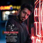 موزیک حیف من از معین رمضان