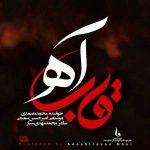 موزیک قاب آه از محمد معتمدی