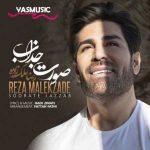 موزیک صورت جذاب از رضا ملک زاده