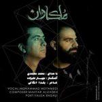 موزیک  بغضم اما نشکستم شهر بی حادثه هستم از محمد معتمدی