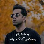 موزیک دیوانه از رضا بهرام
