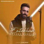 موزیک انتخاب از محسن قادری