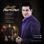 موزیک دیوار به دیوار از علی سفلی