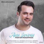 موزیک عهد جانانه از  مهیار محمدی