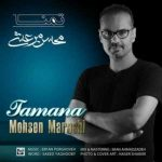 موزیک تمنا از محسن مرعشی
