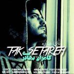 موزیک تک ستاره از کامران بهادری