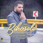 موزیک بی حوصله از محمدرضا دنیا