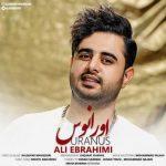 موزیک اورانوس از علی ابراهیمی