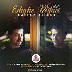 موزیک عشق رویایی از ستار عباسی