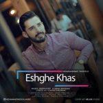 موزیک عشق خاص از محمد طسوجی