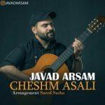 موزیک چشم عسلی از جواد آرسام