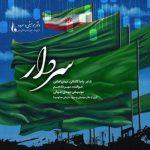 موزیک سردار از مهراد جم