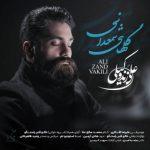 موزیک گلهای شمعدانی از علی زند وکیلی