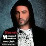 موزیک یاد تو تا نفس هست  از محمد محبیان