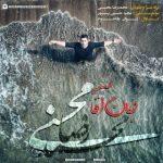 موزیک جان آقا تو دریا میکنی قلب ماها رو از  محمدرضا محسنی