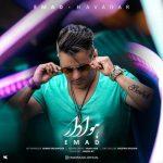 موزیک هوادار از عماد احمدی