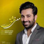 موزیک معنی عشق از مسعود رزقی