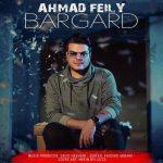 موزیک برگرد از احمد فیلی