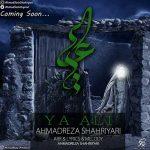 موزیک یا علی از احمد سلو