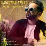 موزیک عاشقم خوب از محسن گروسی