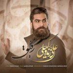 موزیک رفیق از علی زند وکیلی
