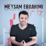موزیک دوتایی از میثم ابراهیمی