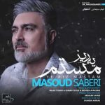 موزیک یه ریز مستم یه دم آروم نمیشم بس که وابستم از مسعود صابری