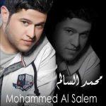 موزیک قلب قلب از محمد السالم