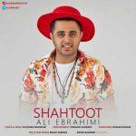 موزیک شاتون از علی ابراهیمی