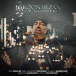 موزیک بارون بزن از یاسر محمودی