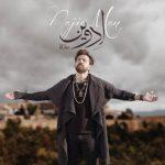 موزیک ناجی من از ادوین