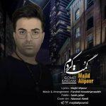 موزیک گمت کردم از مجید علیپور