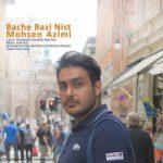 موزیک بچه بازی نیست از محسن عظیمی