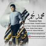 موزیک تو دنیامی از محمد نجم