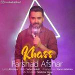 موزیک خاص از فرشاد افشار