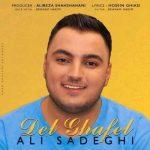 موزیک دل غافل از علی صادقی