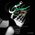 موزیک سلطان عشق از کمال آل احمد