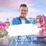 موزیک  آبی بپوش از محمد طحانی