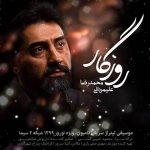 موزیک روزگار از محمدرضا علیمردانی