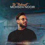 موزیک بی نهایت از محسن نوری