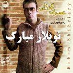 موزیک تویلار مبارک از رحیم شهریاری