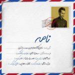 موزیک نامه از سامان جلیلی