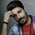 موزیک چه آرامشی از یوسف یاسین