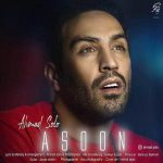 موزیک آسون از احمد سولو