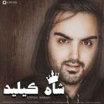 موزیک شاه کلید از عرفان اکبری