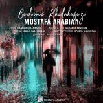 موزیک بدون خداحافظی از مصطفی عربیان